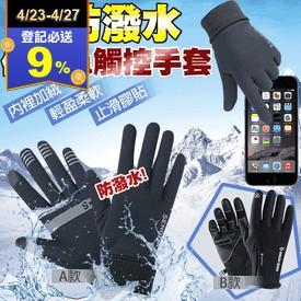 防風防潑水保暖觸控手套