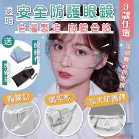 台灣製防飛沫透明眼鏡