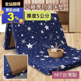 日式亞藤抗菌三折厚床墊