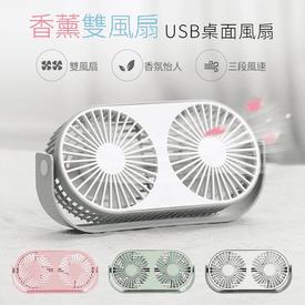 香薰USB可調速雙風扇