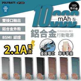 日本電芯雙USB行動電源