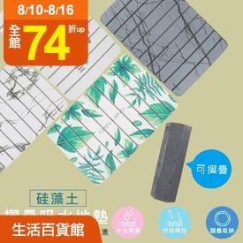 可折疊日式硅藻土地墊