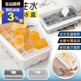 便利注水軟底製冰盒