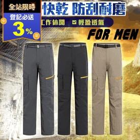 舒適透氣耐磨速乾工作褲
