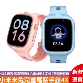 小米米兔兒童電話手錶4X