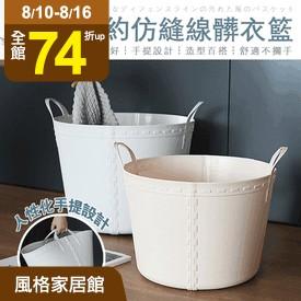 簡約舒適提把耐用洗衣籃
