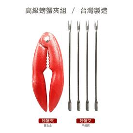 台灣製造高級螃蟹夾組