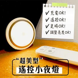遙控充電小夜燈/床頭燈