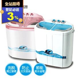 晶華雙槽洗脫洗衣機
