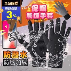 頂級保暖防風觸控手套