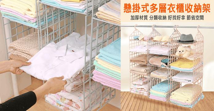 懸掛式多層衣櫃收納架
