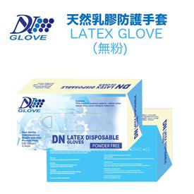 Latex乳膠防護手套無粉