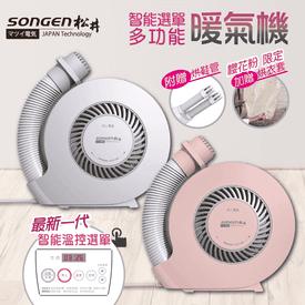 松井智能烘衣防蟎暖氣機