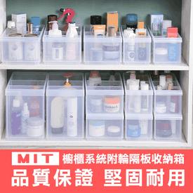 櫥櫃系統附輪隔板收納箱