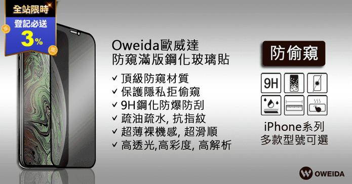 iPhone 滿版防窺保護貼