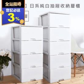 無印風純白抽屜收納層櫃