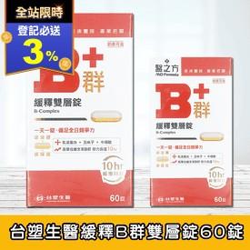 台塑生醫緩釋B群雙層錠