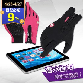 防風保暖可觸屏手套