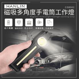 磁吸多角度手電筒工作燈