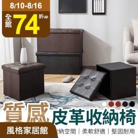 現代時尚皮革收納椅