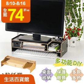 DIY木質收納電腦螢幕架