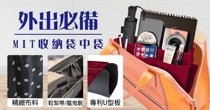Coolgdesign包包收納袋