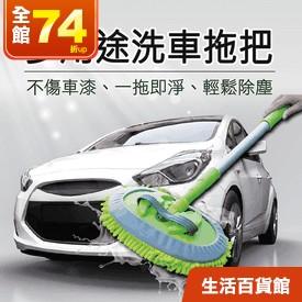多用途洗車拖把