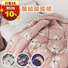 台灣超舒柔法蘭絨暖暖被