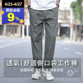 大尺碼透氣側口袋工作褲