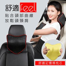 車用人體工學記憶頸枕