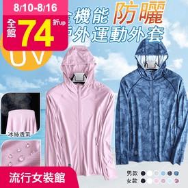 戶外抗UV防曬運動外套