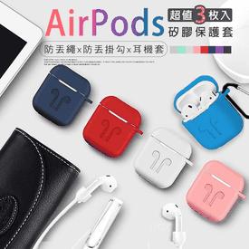 Airpods耳機套4件組