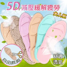 5D足弓紓壓減震舒適鞋墊