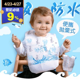 拋棄式兒童防水三層圍兜