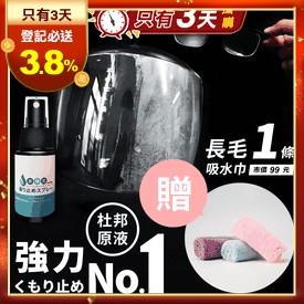 日本熱銷鏡面防霧疏水劑