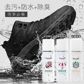 鞋包防水防霉除臭噴霧劑