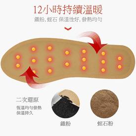 長效保暖發熱暖足鞋墊