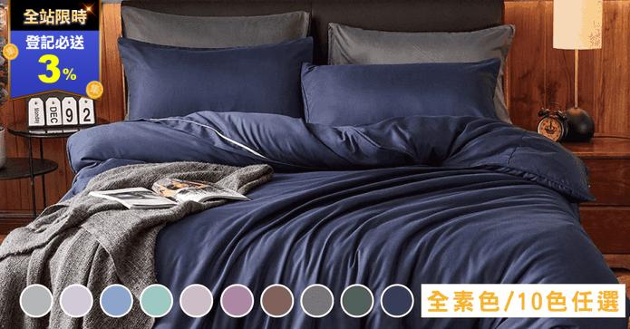 雲柔絲素色薄床包被套組