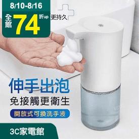 紅外線自動感應給皂機