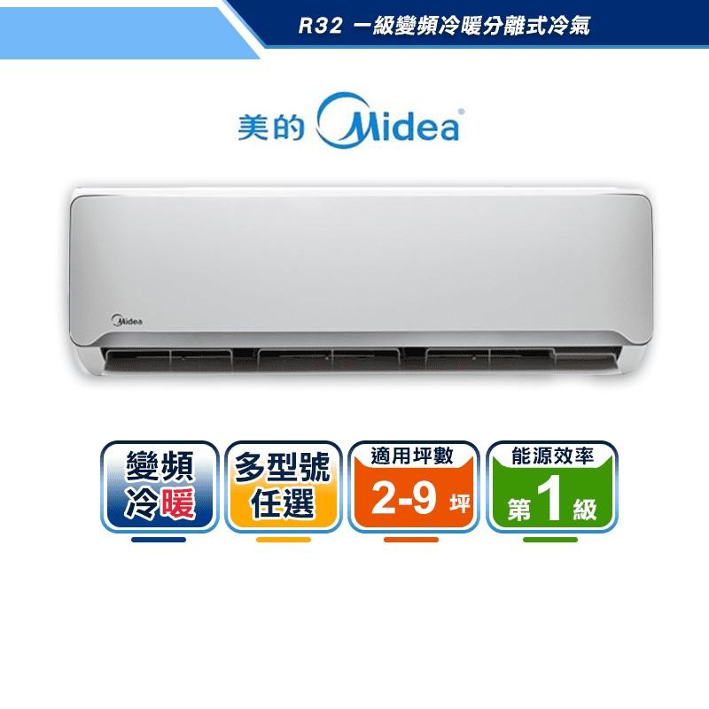 【Midea 美的】7-9坪新豪華R32一級變頻冷暖分離式冷氣MVC-G50HA