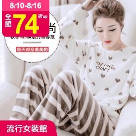 保暖舒適法蘭絨成套睡衣
