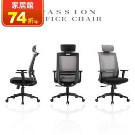 舒適高背半網工學電腦椅