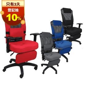 升級三孔工學座墊電腦椅