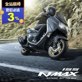 山葉NMAX 155雙碟版機車