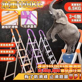 加寬鋁製輕量防滑扶手梯