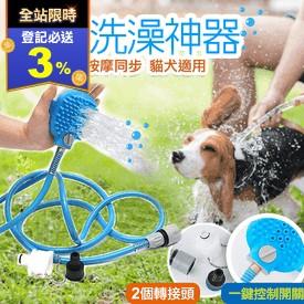 貓犬適用寵物洗澡神器