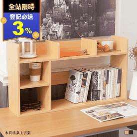 木質感桌上收納書架