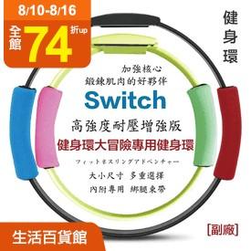 Switch健身環全家歡樂組