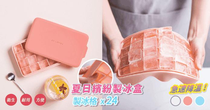 食品用環保矽膠製冰盒