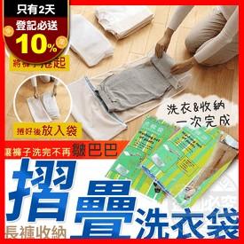 長褲專摺疊用收納洗衣袋